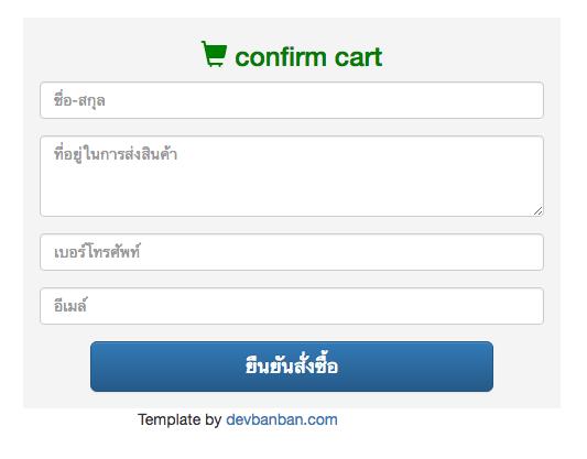 confirm_cart