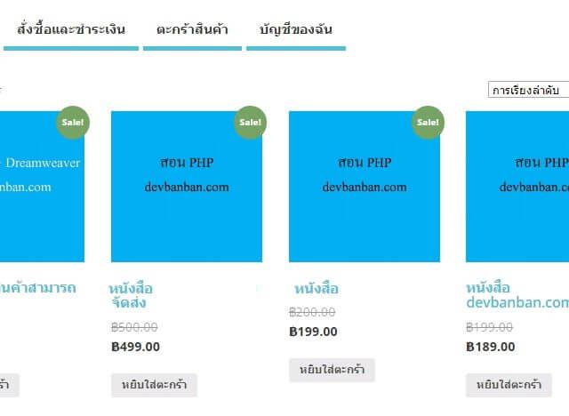 สอนทำเว็บร้านค้าออนไลน์ด้วย WordPress 4 ชม.  3,000 บ.  ไม่ต้องเขียนโค้ด