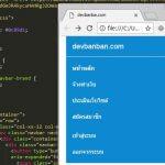 Free Template 22 : เปลี่ยนสีเมนู Navbar Bootstrap ได้ดั่งใจ ฟรี code