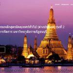 เว็บประชาสัมพันธ์การสมัครมัคคุเทศก์ ผู้นำเที่ยว ไกด์ ออนไลน์ มรภ.ธนบุรี