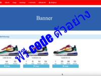 แจก ระบบประมูลสินค้า php, Real time Auction system php mysqli Ajax JavaScript